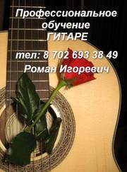 +Обучение Гитаре
