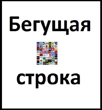 Подать объявление бегущая строка астана красноярск дать объявление на работу