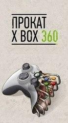 Прокат Аренда  Xbox 360 Астана