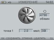 ТОР-103,  реферат по вибродиагностике «Технологии надежности»,  «Надежно