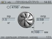 BALTECH VP-3470,  балансировка карданных валов,  балансировка коленвала