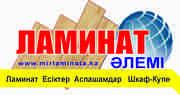 Мир Ламината в Астане