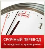 качественный русско-английский  и англо-русский перевод