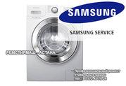 Ремонт стиральных машин Samsung Астана