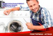Вызов мастера по ремонту стиральной машины на дом Астана