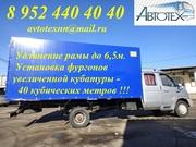 Установить фургон 40 кубов на Валдай фермер Газ 331043