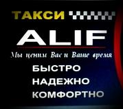 Такси Алиф в астане недорого!