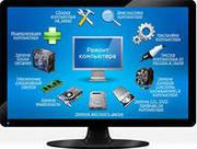 Услуги системного администратора,   ремонт и настройка Вашего ПК