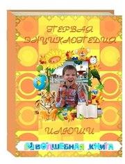 Книга о вашем ребенке - лучший для него подарок!