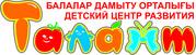 педагог в группу предшкольной подготовки с казахским языком обучения