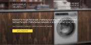 Ремонт стиральных машин и электроплит