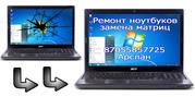 Замена матрицы ноутбука Астана,  дисплея,  экранов на ноутбуке дешево