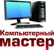 Ремонт компьютеров,  установка Windows,  Антивирус