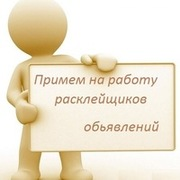 Возьму на работу студентов и школьников старших классов!!!