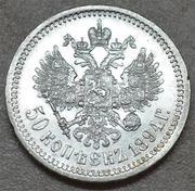 полтина 1894 года
