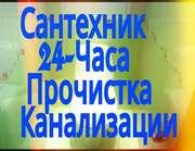 Сантехник-Электрик профессионал,  отопление,  водопровод,  канализации