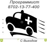 Программист Астана Услуги
