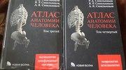 продам атлас анатомии человека 3-4 том синельников(2013)
