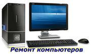 Ремонт компьютеров,  установка Windows,  антивирус,  офис,   драйверы