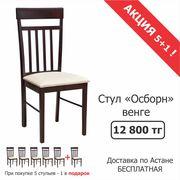 Продажа стульев Осборн