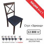 Продажа стульев Эдмонд