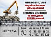 Прием черного металлолома в Астане ДОРОГО
