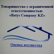 Оценка недвижимости в Астане! Оценщик!
