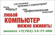 Программист Астана