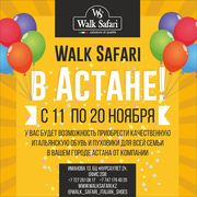Walk Safari в Астане!