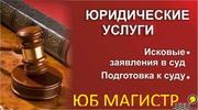Юридические услуги: консультации,  иски,  суд
