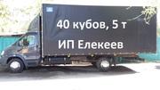Отправка грузов из Астаны в Алматы 87055550451