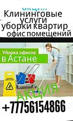 Клининг услуги уборки квартир офис дома сделаем по договорной цене