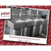 Бесконтактный умывальник убс-1/ку-2 feleti