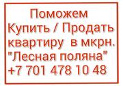 Услуги риэлтора в Лесной поляне,  Косшы,  Мирам Баекенов