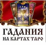 Гадания,  предсказания на Таро