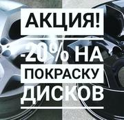 Покраска дисков,  титанов Астана