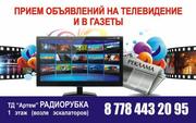 Пункты приема рекламы в Астане