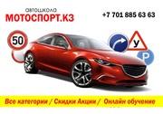 Автошкола Мотоспорт проводит занятия на казахском языке!