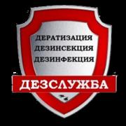 Дезинфекция,  дератизация,  дезинсекция Астана