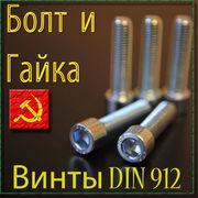 Винт DIN 912 кл. пр. 10.9