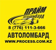Автоломбард Займ Астана. Кредиты под залог авто от 2, 5% в месяц.