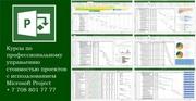 Курсы по профессиональному управлению стоимостью проектов в MS Project