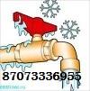 Услуга отогреть водопровод парогенератором. Астана, пригород 8707333695