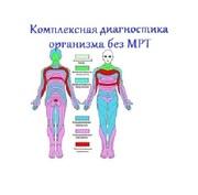Комплексная диагностика организма без анализов и МРТ