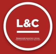 Консалтинговая компания L&C в Астане (Law and Consulting)