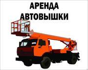 Услуги автовышки  в Астане