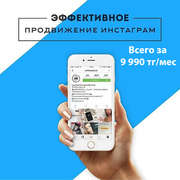 Продвижение и раскрутка Инстаграм otzvezd.kz