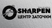 Центр заточки режущих инструментов - SHARPEN