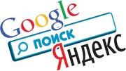 Настройка рекламы Google,  Yandex,  Facebook,  Instagram