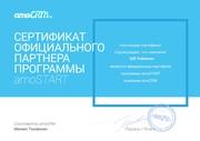 AmoCRM для автоматизации отдела продаж